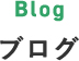 Blog/ブログ
