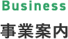 Business/事業案内