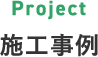 Project/施工事例